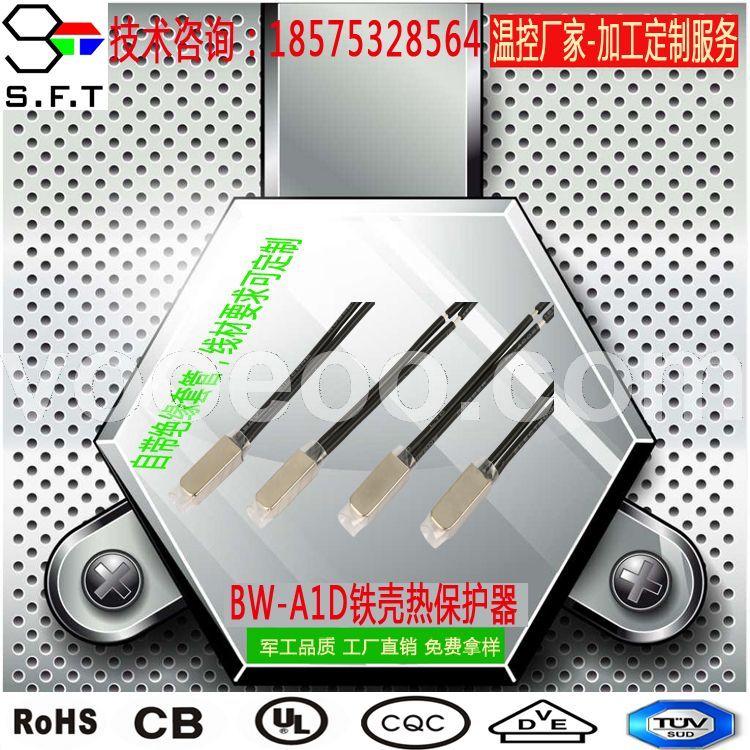 BW-A1D铁壳9700热保护器生产厂家