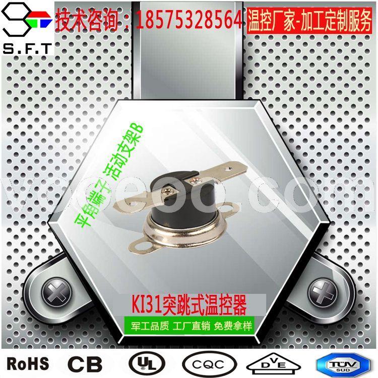 广东温控器品牌厂家提供KI31突跳式温控器电木壳体/活动支架